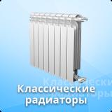 Класические радиаторы