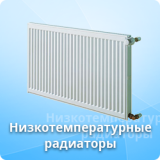 Низкотемпературные радиаторы