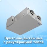 Приточно вытяжные установки с рекуперацией тепла